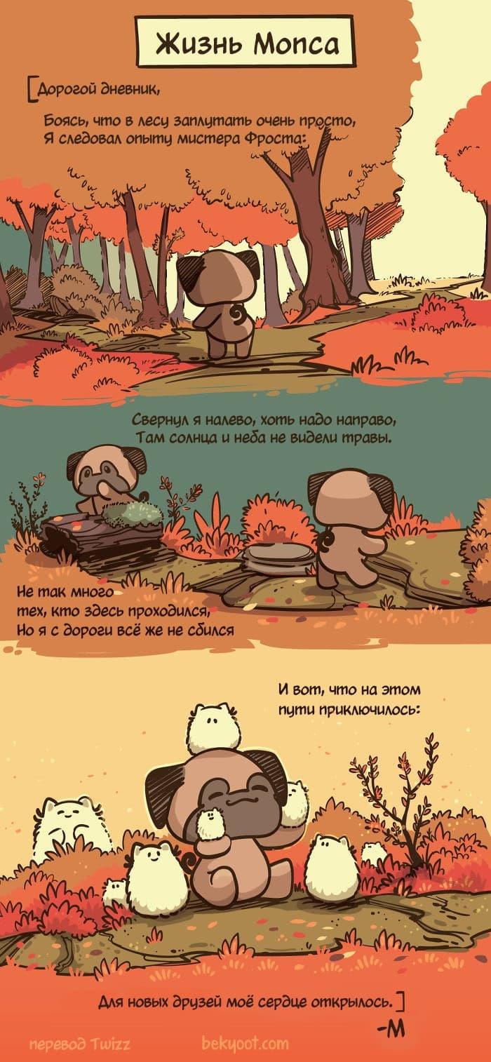 Душевные комиксы, наполненые дружбой, добротой и любовью