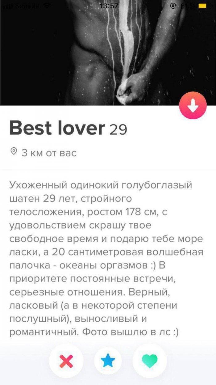 Настоящие мачо с сайтов знакомств