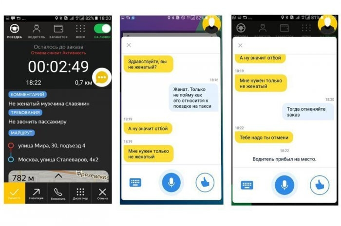 Смешные скриншоты СМС переписок с таксистами