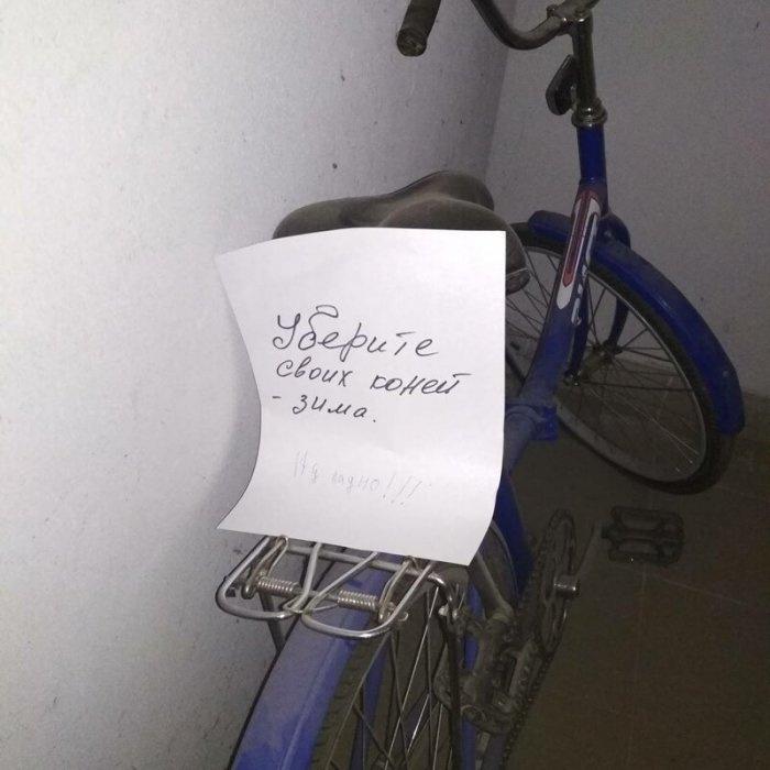 Смешные объявления и послания соседям