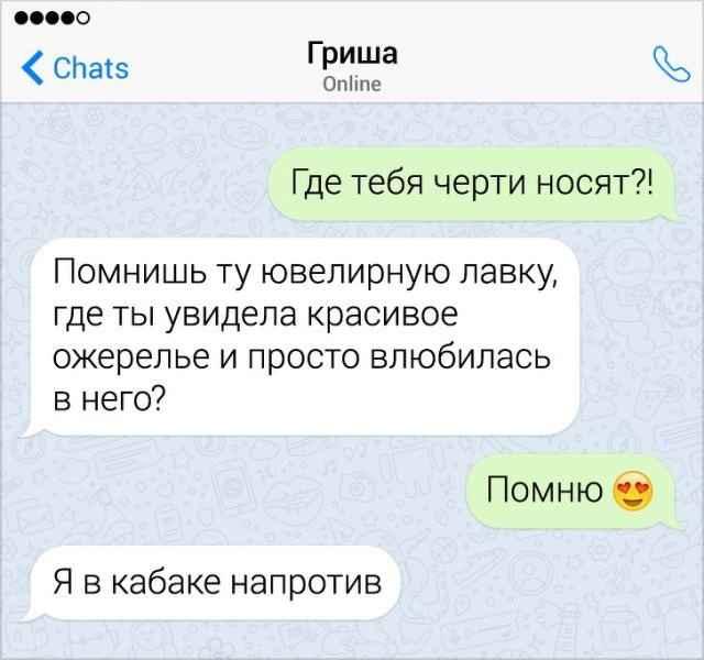 Смешные скриншоты СМС от романтиков