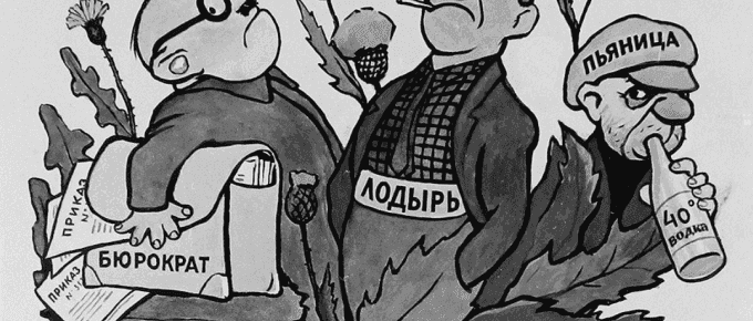 За что могли посадить в СССР?