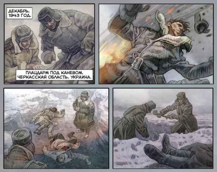 Комиксы о борце Григории Малинко