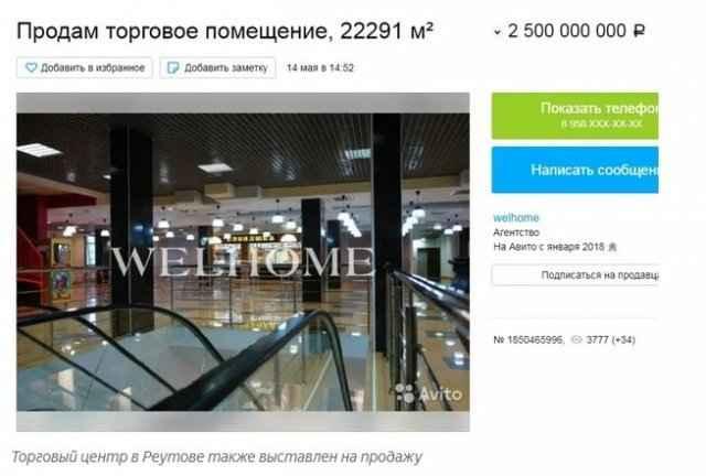 Есть лишний миллиард рублей? Тогда посмотрите ТРК, которые продают по всей России