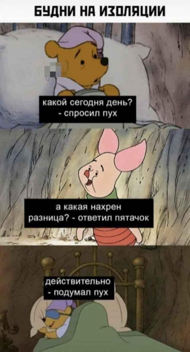 Мемы и картинки на тему Коронавируса и самоизоляции