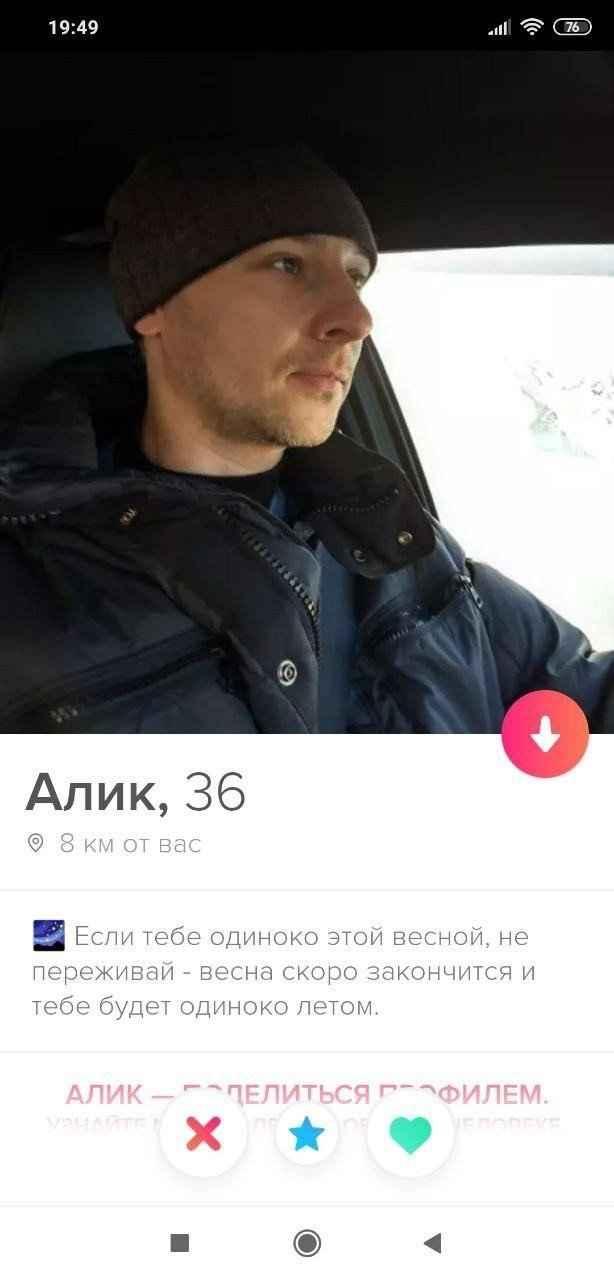 Уникальные анкеты на сайтах знакомств
