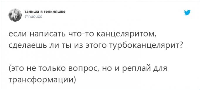 Пользователь сети показал, что абсолютно любую фразу можно перевести на юридический язык. Получилось весело