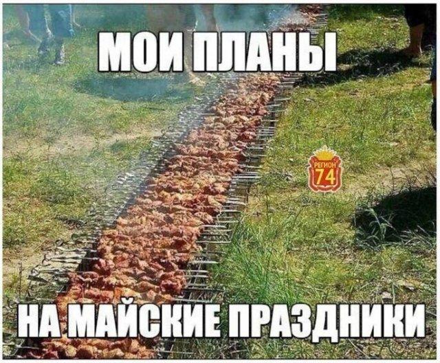 Что говорят россияне про продленные майские выходные
