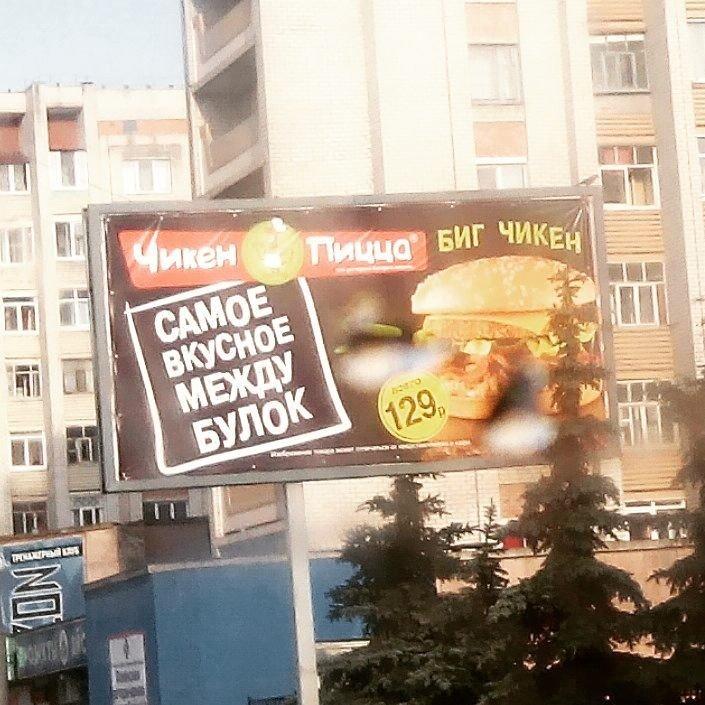 Чудеса рекламы