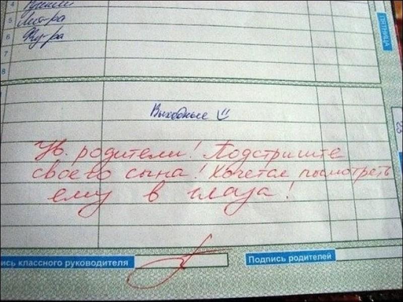 И надо же было так учителя довести