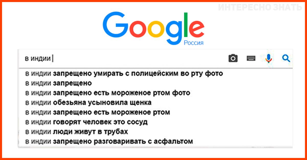 Всезнающий интернет