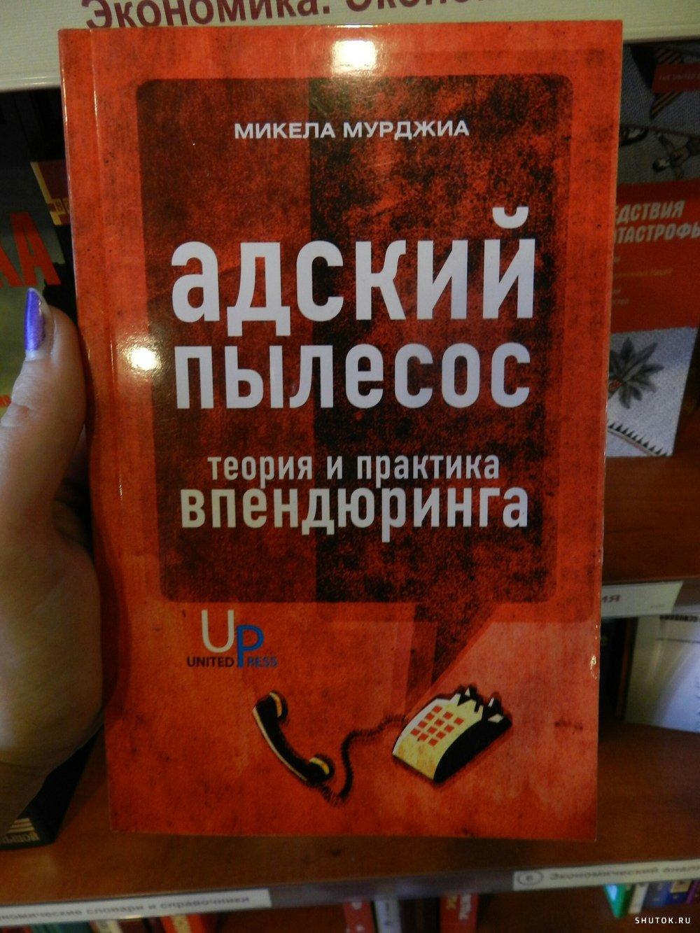 Подборка книг с забавным названием