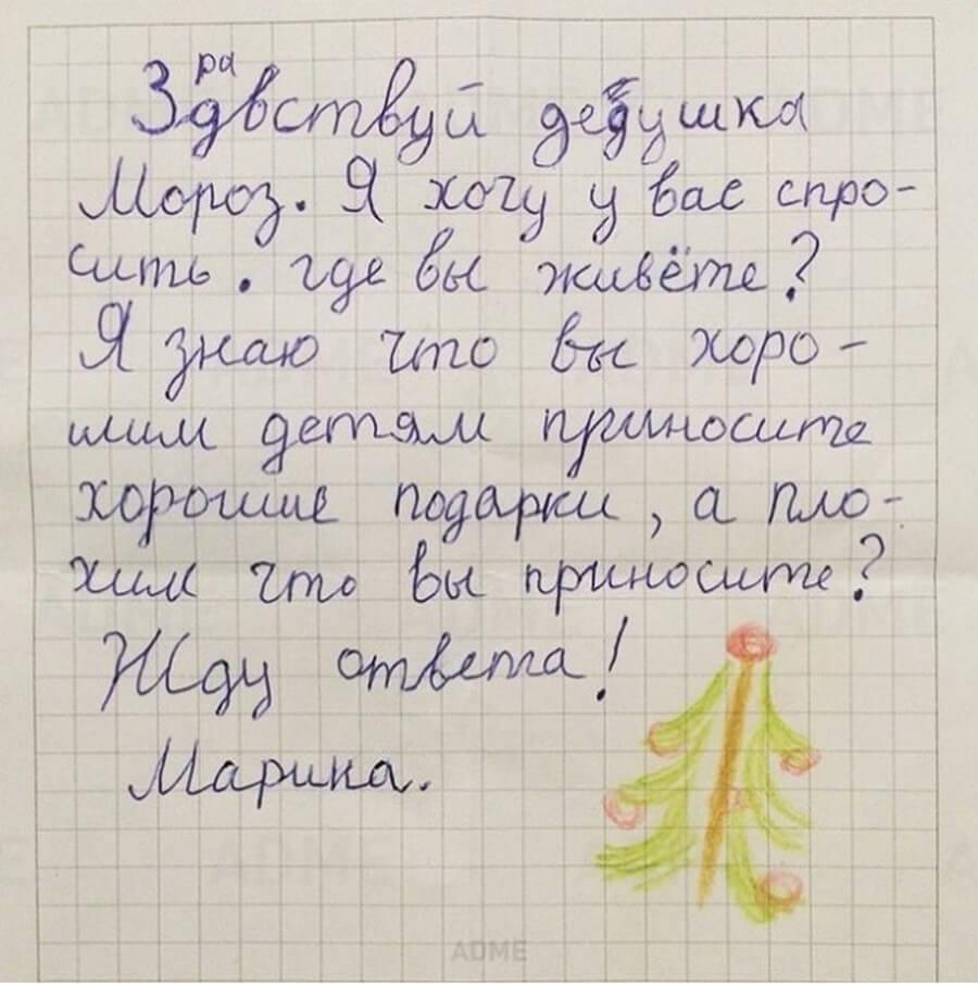 Смешные письма Деду Морозу