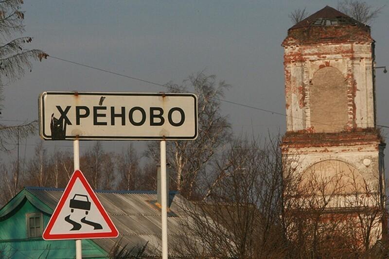 Подборка самых уморительных названий деревень