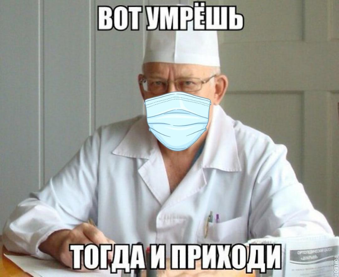 Медицина — это вам не шуточки