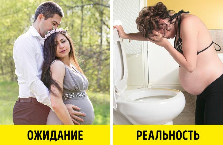 Беременность: ожидание и реальность
