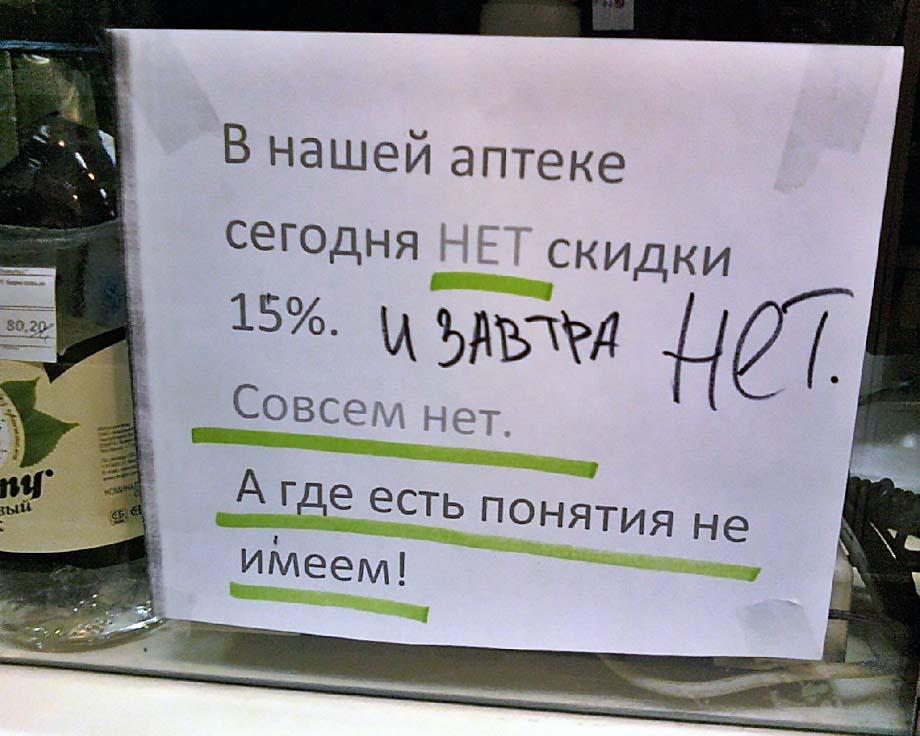 Аптечный юмор