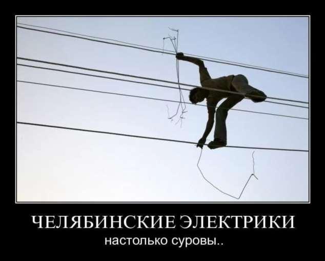 Да будет свет: подборка фото приколов про электриков