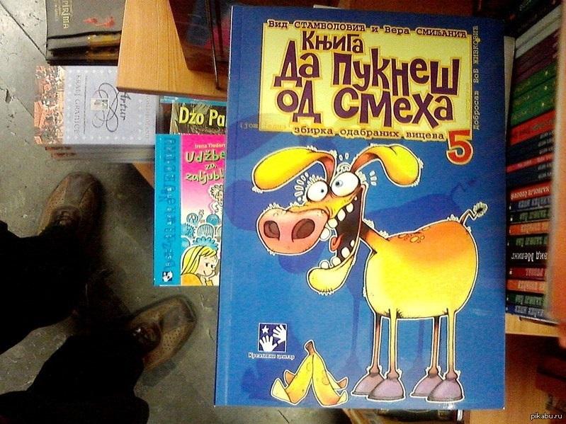 Подборка нелепых и смешных книг для детей