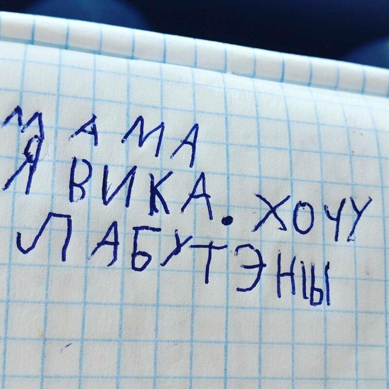 Записки для родителей