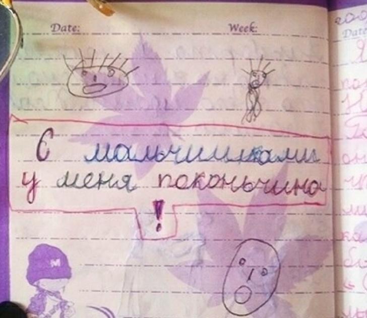 Дорогой дневник: подборка смешных записей в девичьем дневнике