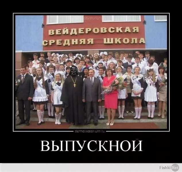Подборка лучших фото приколов про выпускной
