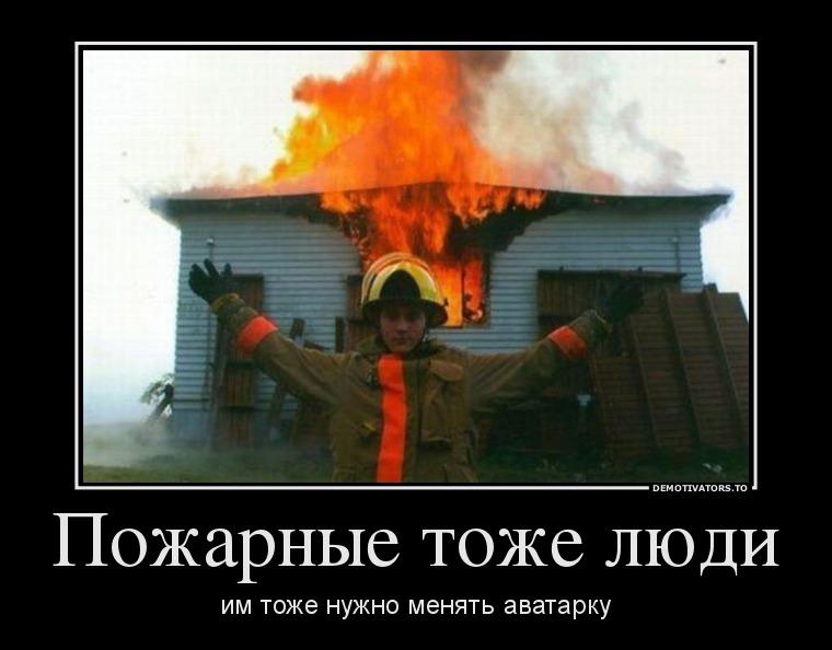 Подборка фото приколов про пожарных