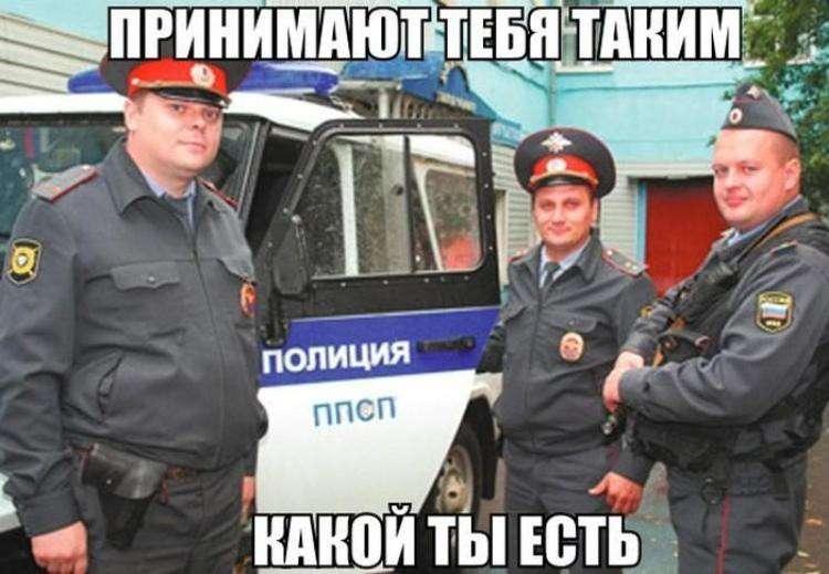 Полиция нас бережёт