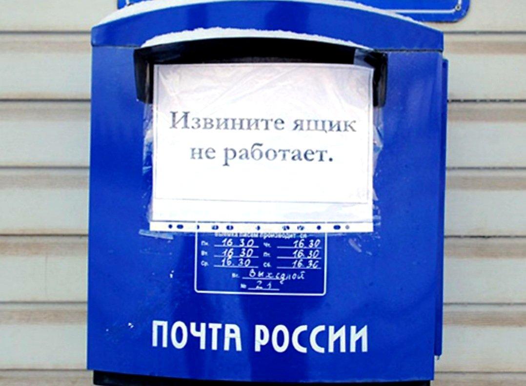 Почта России и этим всё сказано