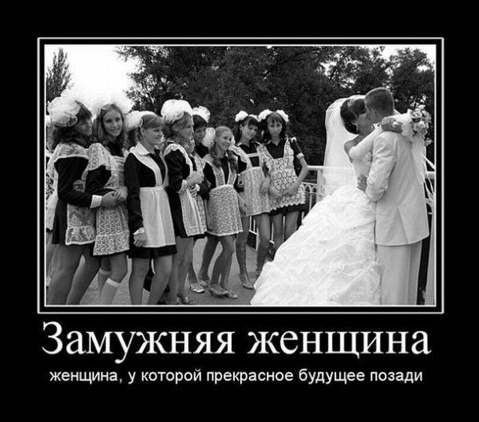 Подборка фото приколов про замужество