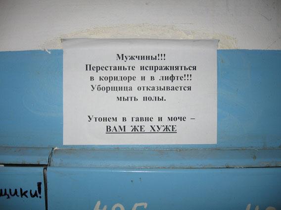 Осторожно, злая уборщица: подборка объявлений, призывающих к чистоте