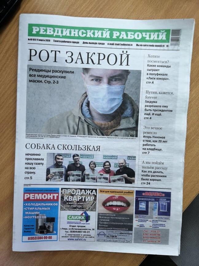 Подборка газет со смешными и нелепыми заголовками