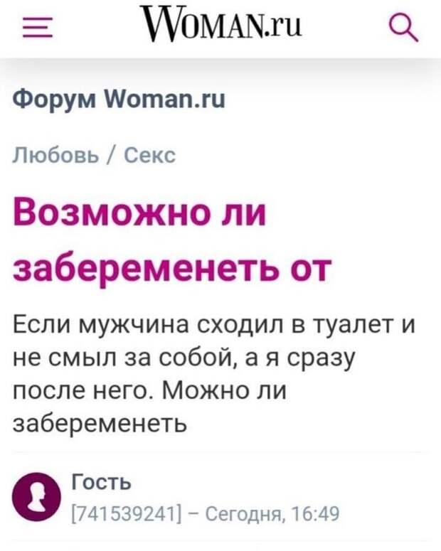 Подборка смешных запросов на женских форумах