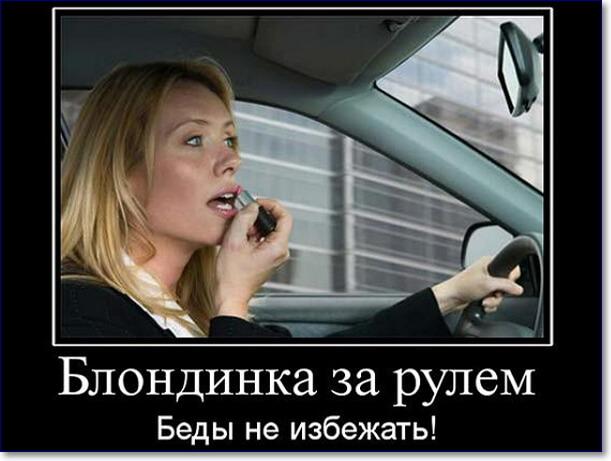 Когда женщина за рулём