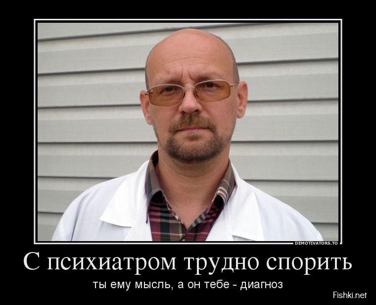 Будни психотерапевта и психолога