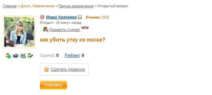 Подборка смешных вопросов и ответов на интернет форумах