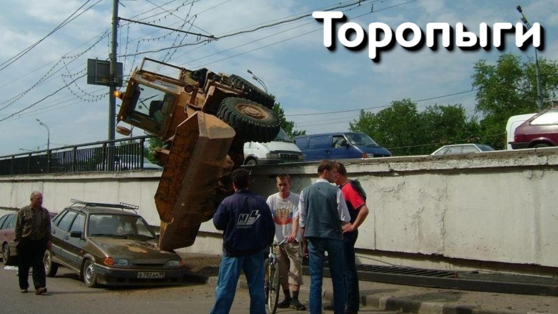 Подборка самых странных автомобильных аварий