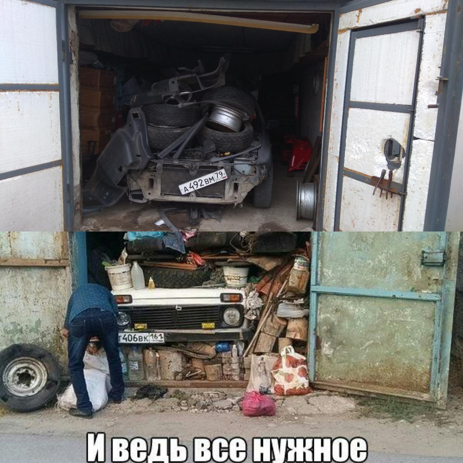Авось пригодится