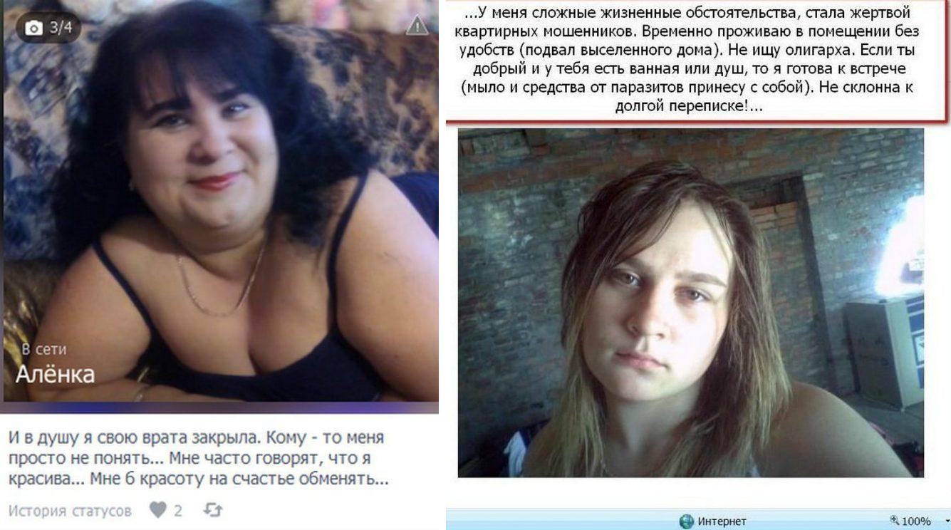 Странные фото и комментарии на страницах знакомств