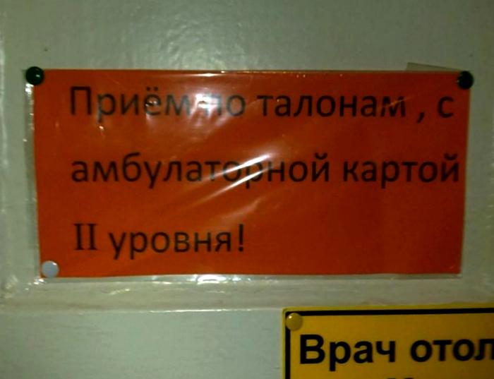Подборка смешных и нелепых объявлений и вывесок в поликлинике
