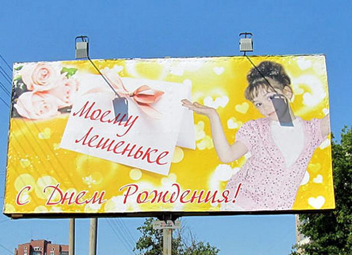 Вот так поздравил: подборка нелепых поздравительных баннеров