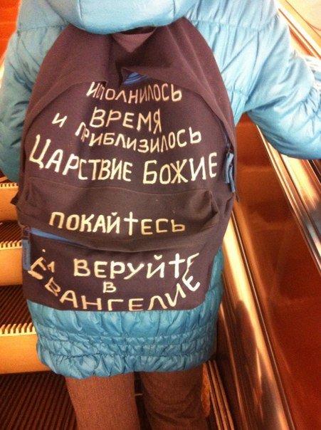 Осторожно стиляги в метро
