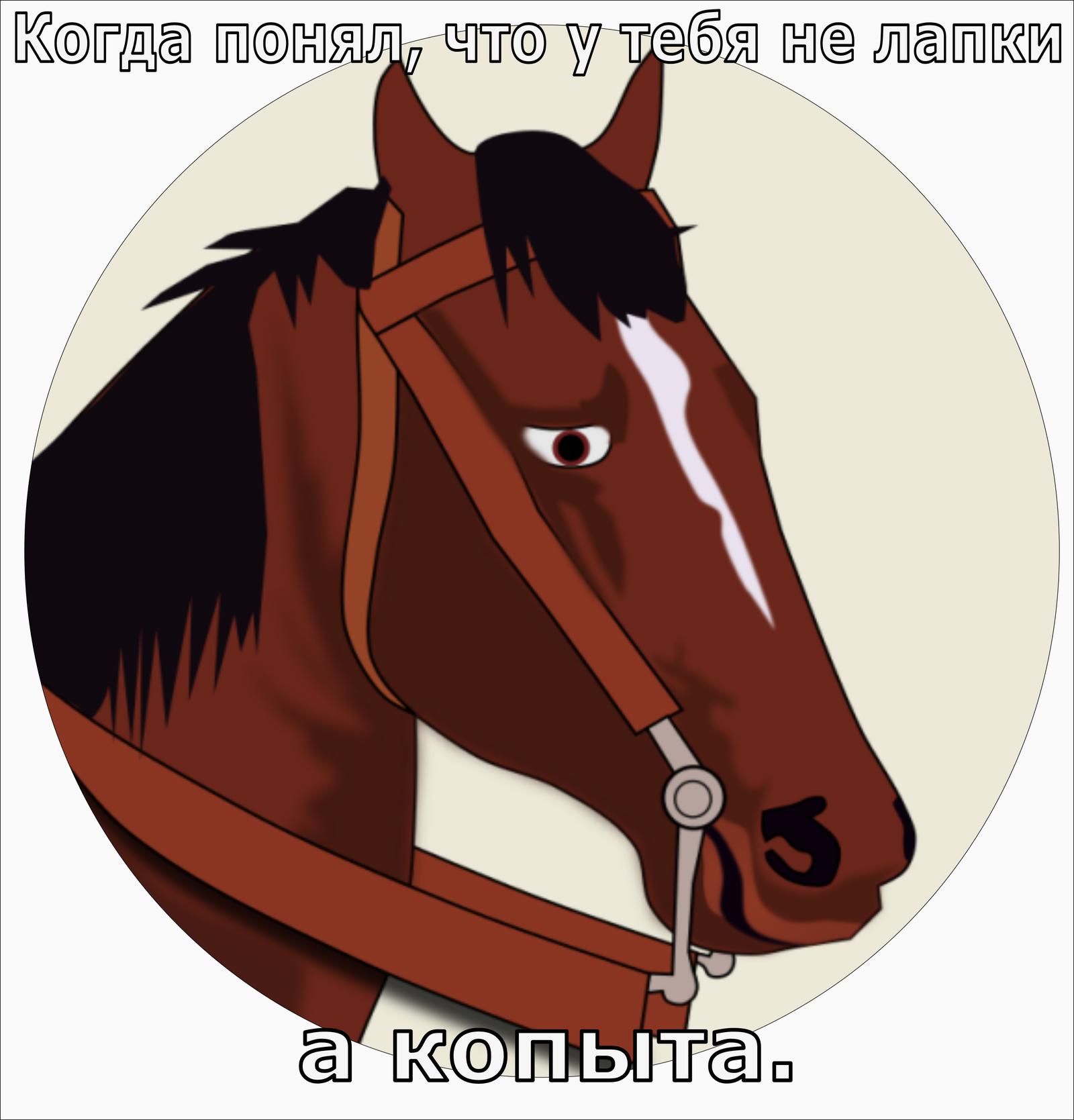 Лошади не под капотом