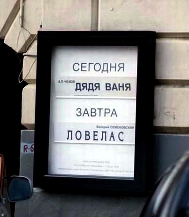 Подборка необычных театральных афиш и объявлений