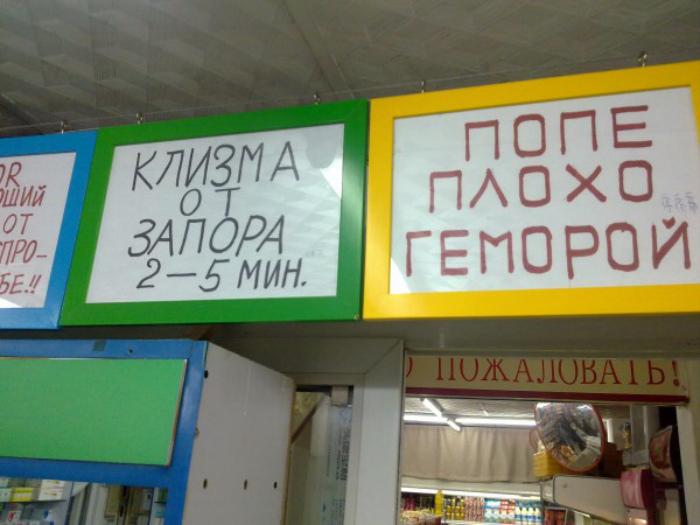 Фото подборка смешных объявлений на русском, которые можно увидеть в других странах