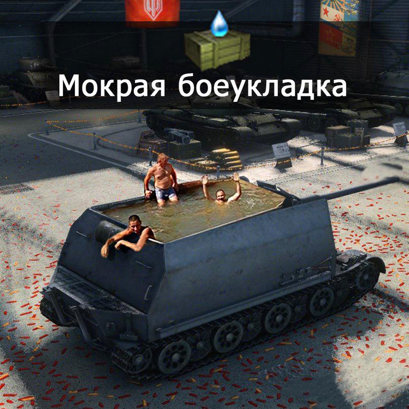 Сугубо для танкистов