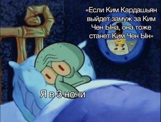 Ночной житель на максимум