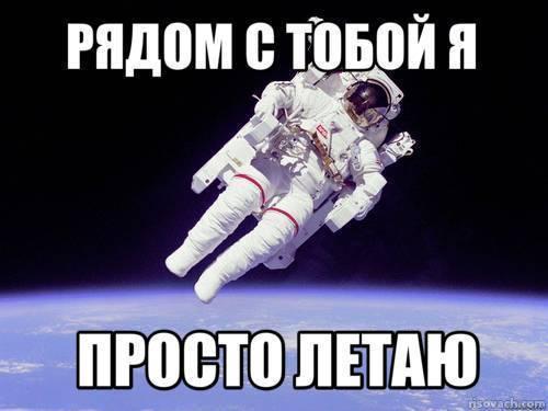 Космос так близко