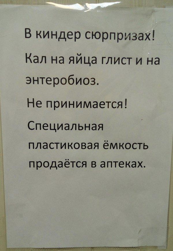 Подборка самых смешных объявлений, которые можно увидеть на дверях больничной лаборатории