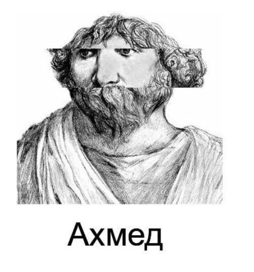 Архимед?